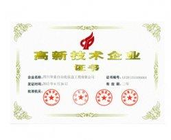 四川万博娱乐平台登录高新技术企业